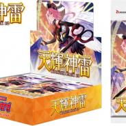 ブシロード、「カードファイト!! ヴァンガード」ブースターパック第12弾「天輝神雷」を6日から発売開始!