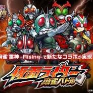 「北斗の拳」の次は「ライダー」…エイチームの『麻雀 雷神 -Rising-』に新モード「仮面ライダー麻雀バトル」の追加が決定