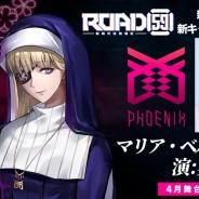 ブシロード、「ROAD59」新キャストとして奥仲麻琴の4月舞台公演追加出演が決定! キャスト登壇SPイベントなど新情報も!