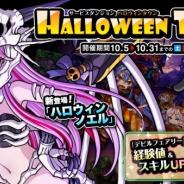 アソビズム、『ドラゴンポーカー』でサービスダンジョン「HalloweenTown」を開催 ハロウィン限定「デビルフェアリー」やボスモンスターが出現