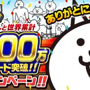 ポノス、『にゃんこ大戦争』がシリーズ累計2500万DLを達成! 「2500万ダウンロード記念イベント」を本日より開始