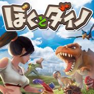Snail Games Japan、『ぼくとダイノ』でリリース開始1週間記念Twitterフォロー&RTキャンペーンを開催!