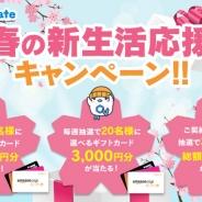 LogicLinks、MVNOサービス「LinksMate」にて春の新生活を応援する3つのお得なキャンペーンを実施