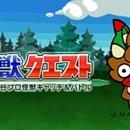 円谷プロ、スマートフォンゲーム『ウルトラ怪獣クエスト』のサービスを7月7日で終了