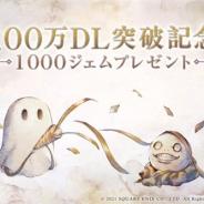 スクエニ、『ニーア リィンカーネーション』が100万ダウンロードを突破! 全ユーザーに「1000ジェム」をプレゼント!