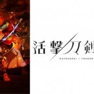アニプレックス、TVアニメ『活撃 刀剣乱舞』の大型ポスターをJR新宿駅に掲示 登場する新刀剣男士を初披露