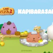 LINE、『LINE バブル2』×「カピバラさん」コラボ開催!「カピバラさん」「リャマさん」「ホワイトさん」等を仲間にするチャンス