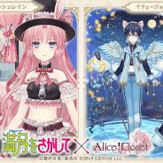 EXNOA、『Alice Closet』で「満月をさがして」よりタクト・キラとめろこ・ユイをイメージしたコーデが登場