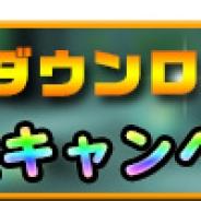 ストラテジーアンドパートナーズ、『AKB48ついに公式音ゲーでました。』が160万DL突破。豪華キャンペーン実施