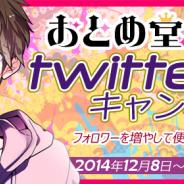 フロンティアワークス、乙女向け恋愛ゲーム・BLゲームブランドの「おとめ堂」が公式Twitterアカウントを開設 記念キャンペーンも実施