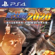 システムソフト・アルファー、「現代大戦略2020~揺れる世界秩序!大国の野望と世界大戦~」の発売日を2020年2月27日に決定!