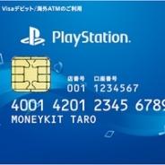 ソニー銀行、Sony BankWALLETのPlayStationデザインの発行を開始  PS STOREでのキャッシュバックやPSVRのプレゼントも