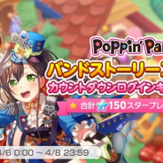 ブシロードとCraft Egg、『ガルパ』で「Poppin'Partyバンドストーリー3章公開カウントダウンログインキャンペーン!」を開始!