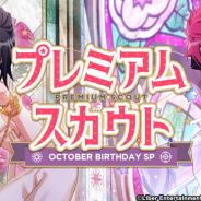 リベル、『A3!』で期間限定スカウト『OCTOBER BIRTHDAY SP』を開催!
