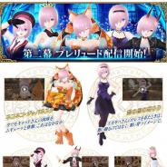 FGO PROJECT、『Fate/Grand Order Waltz』で第二幕「第二幕 プレリュード」開幕! 24時間限定のアプリの再配信も!
