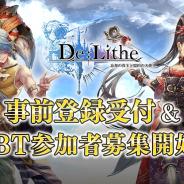 enish、ドラマチック共闘オンラインRPG『De:Lithe(ディライズ)』事前登録受付およびクローズドβテスト参加者募集を開始!