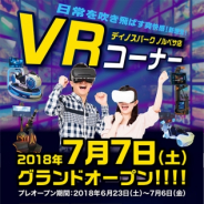 SDエンターテイメント、ディノスパークノルベサ店に道内初のVR筐体を設置 7月7日にグランドオープン