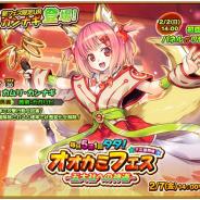 『オオカミ姫』で「5thAnniversary超感謝祭」を開催! 新フェス限定ユニット追加や限定ミッションなど様々なキャンペーンを実施