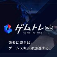 ゲムトレ、ゲームトレーニング用のマッチングプラットフォーム「ゲムトレPro」をリリース