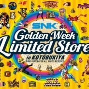 SNK、期間限定の展示&物販イベント『SNK Golden Week Limited Store in KOTOBUKIYA』を4月28日より開催! 来場者プレゼントも