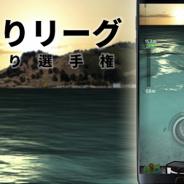 ネクストキューブ、『ウキ釣りをスマホで楽しもう!町釣りリーグ』でauスマートパスでリリース