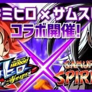SNK、『君はヒーロー ~対決!ご当地怪人編~』で人気格闘ゲーム『サムライスピリッツ』とのコラボを開催中!