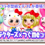 NTTドコモ、『未来家系図つぐme』で「サンリオキャラクターズ×つぐmeコラボキャンペーン」を開催!ハローキティのコラボアイテムが登場‼︎