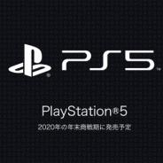 ソニーのゲーム事業、19年10~12月は減収減益 ソフトとハードの売上減少 PS5への移行期間入りで調整局面に