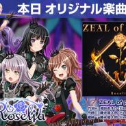 ブシロードとCraft Egg、『ガルパ』でRoseliaのオリジナル楽曲「ZEAL of proud」を新たに追加