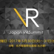 グリーとVRコンソーシアム、日経BPとJapan VR Summitの共同開催を決定 第1弾は名古屋で5月に開催