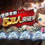 GAMEVIL COM2US Japan、新作野球RPG『ベースボールスーパースターズ』の事前登録者数が5万人を突破!