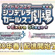 バンナム、アニメ「アイドルマスター シンデレラガールズ劇場 Extra Stage」を『デレマス』と『デレステ』で2020年春より配信決定