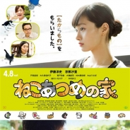 AMGエンタテインメント、『ねこあつめ』の実写映画『ねこあつめの家』のポスタービジュアルを公開 出演者3名のキャストコメントが到着