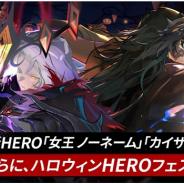 NGELGAMES、『ヒーローカンターレ』に新HERO「女王ノーネーム」「カイザー」参戦! 「ハロウィン HERO フェス」も開催