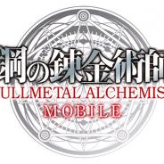 スクエニ、「鋼の錬金術師」のスマートフォン向け完全新作ゲーム『鋼の錬金術師 MOBILE』の制作が決定! 制作決定PVを公開