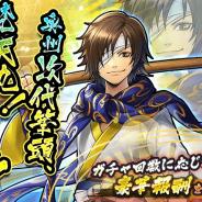 カプコン、『戦国BASARA バトルパーティー』で新武将「梵天丸」登場の期間限定ガチャを開催!