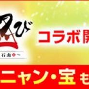 コーエーテクモ、『のぶニャがの野望』で本格時代劇ギャグアニメ「信長の忍び~姉川・石山篇~」コラボを開催 コラボ限定カードGETのチャンス!