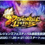 バンナム、『ドラゴンボール レジェンズ』で「レジェンズフェスティバル直前生放送」を26日に実施決定!