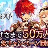 Fuji&gumi Games、『誰ガ為のアルケミスト』の利用者数が50万人を突破! 4月1日より「50万人突破記念キャンペーン」を開催