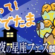 グッドラックスリーとギャザリング、『さわって!ぐでたま』で期間限定イベント「星ふる夜の星座フェス」を開催
