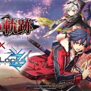エディア、『WarLocksZ』で日本ファルコムの『英雄伝説 閃の軌跡II』とのコラボを6月28日より実施!