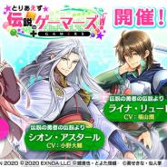 EXNOA、『ファンタジア・リビルド』で新規書き下ろしイベント「とりあえず伝説のゲーマーズ!」を開催! 亜玖璃がガチャに登場!