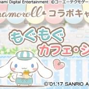 コーエーテクモ、『ときめきレストラン☆☆☆』でサンリオキャラクター「シナモロール」のコラボを記念したキャンペーンやアプリ内イベントを実施