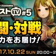 Aiming、完全新作RPG『CARAVAN STORIES』の第5回公式生放送を10月22日に放送 応援ユニット「ゆめふわマカロン」と「Claw Knights」も集結