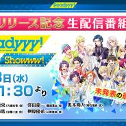 セガゲームス、『Readyyy!』リリース記念の生配信番組「Readyyy!Showww!」を13日に放送決定!