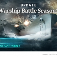 JOYCITY、『WARSHIP BATTLE』がシーズン3大型アップデートを実施 UIの改善や新システム「博物館」が追加