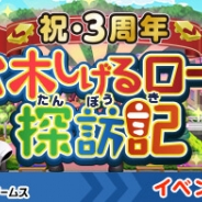 フジゲームス、『ゲゲゲの鬼太郎 妖怪横丁』がサービス開始から3周年を突破 「祝三周年 水木しげるロード探訪記」イベントを開催
