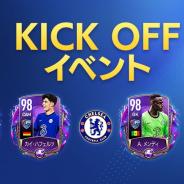 ネクソン、『EA SPORTS FIFA MOBILE』にて新イベント「Kick Off'20イベント」を開催! 特定選手を上位グレードに強化可能