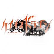 セガゲームス、『ケイオスドラゴン 混沌戦争』事前登録10万人突破…6月20日参加のイベント詳細発表&TVアニメ版との連動企画始動!!