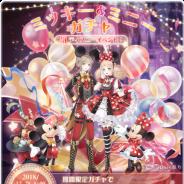 ニキ、『ミラクルニキ』で初のディズニーイベントを12月28日より開催! 期間限定の「ミッキー&ミニーガチャ」を開催 Twitterキャンペーンも